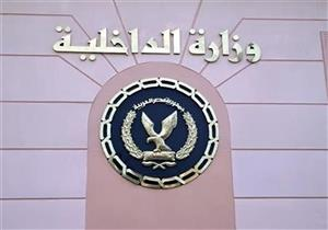الداخلية توقع الكشف الطبي على 283 شرطي ومواطن بالشرقية