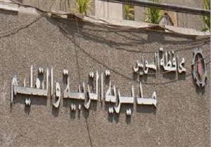 """وكيل """"تعليم السويس"""" يوضح آلية وضع أسئلة امتحانات طلاب شمال سيناء"""