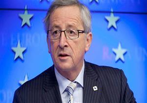 يونكر يعلن عن الرئيس المقبل للمفوضية الأوروبية