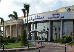 مستشفيات الشرطة بالقاهرة والجيزة والإسكندرية تفتح أبوابها للكشف على المواطنين