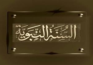 """علي جمعة: """"الرسول هو المعصوم الوحيد"""" والسنة مثبتة بأكثر من 20 علمًا"""