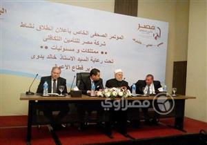 وزير قطاع الأعمال يعلن انطلاق نشاط شركة مصر للتأمين التكافلي
