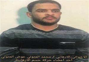 من هم الـ 14 إرهابياً الذين ألقت الداخلية القبض عليهم قبل تنفيذ عمليات عدائية؟ - (صور)
