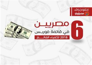 6 مصريين في قائمة فوربس لأغنياء العالم بثروة إجمالية 17.9 مليار دولار (إنفوجرافيك)