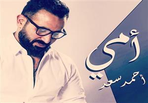 """أحمد سعد يغني """"أمي """" بمناسبة عيد الأم"""