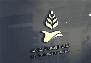 """البنك الزراعي يبيع 10.5 ألف شهادة """"أمان المصريين"""" في 10 أيام"""