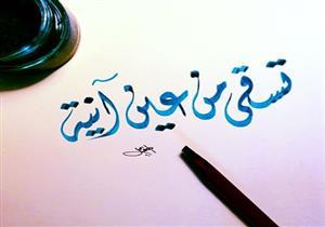 الروبى يفسر الحكم والمعانى القرآنية فى قوله {تُسْقَىٰ مِنْ عَيْنٍ آنِيَةٍ}