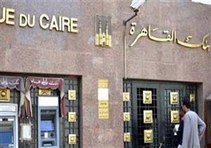 """بنك القاهرة يشارك في تمويل بقيمة 568 مليون جنيه لصالح """"أرضك العقارية"""""""