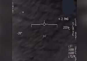 رصده الجيش الأمريكي .. جسم غامض يحلق فوق المحيط بسرعة فائقة(فيديو)