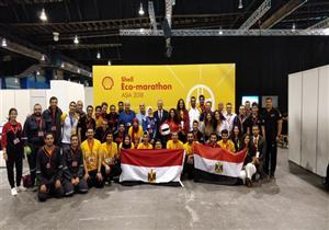 """مصر تحصد المركز الثاني في مسابقة """"Shell"""" العالمية للسيارات المبتكرة"""