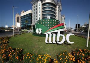 """الحجز على كافة العلامات التجارية لـ """"الحياة"""" لصالح Mbc"""