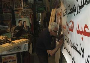 """""""خميسكو"""": صانع لافتات تأييد الرؤساء.. شاهد من ناصر للسيسي"""