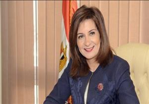 وزيرة الهجرة: المصريون أخرسوا ألسنة أعدائهم في الخارج