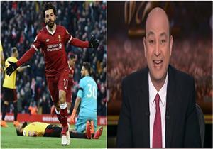"""تعليق عمرو أديب على """"سوبر هاتريك"""" محمد صلاح -فيديو"""