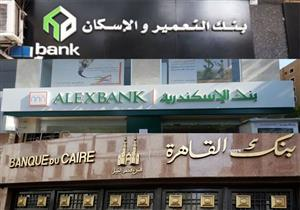 تعرف على البنوك التي قررت الحكومة طرحها في البورصة