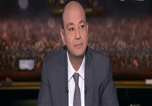 """عمرو أديب ساخرًا من هزيمة الزمالك: """"بنحسن العلاقات مع إثيوبيا"""" -فيديو"""