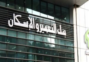 اليوم.. مجلس إدارة بنك التعمير والإسكان يناقش خطة الطرح في البورصة