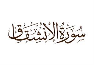 """الروبى يوضح معنى """"يحور"""" في قوله تعالى {إِنَّهُ ظَنَّ أَنْ لَنْ يَحُورَ}"""
