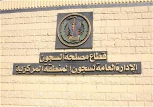 الإفراج بالعفو عن 118 من المساجين والشرطي عن 525 آخرين