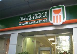 """البنك الأهلي يبيع 20 ألف شهادة """"أمان"""" بقيمة 30 مليون جنيه"""