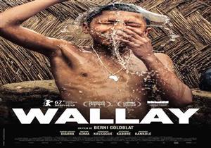 """جائزة """"سمير فريد"""" تذهب لمخرج """"wallay"""" في """"الأقصر السينمائي"""""""