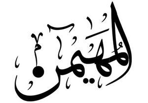 """6 """"معانٍ لاسم الله المهيمن تكشف عنها """"الإفتاء"""