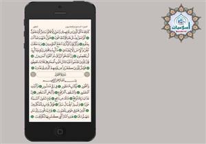 حكم قراءة القرآن من الموبايل للحائض