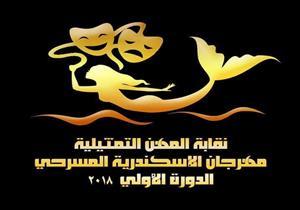 """1 أبريل.. """"سلم نفسك"""" يفتتح مهرجان """"الإسكندرية المسرحي"""""""