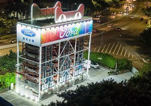 """بالفيديو.. فورد تفتتح """"ماكينة آلية"""" لبيع السيارات في الصين"""