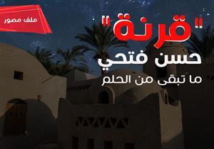 """""""قرنة"""" حسن فتحي.. ما تبقى من الحلم (ملف مصور)"""