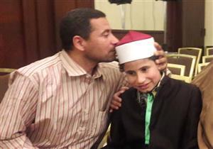 بالفيديو: طفل مصري كفيف يحفظ القرآن وترجمته بالإنجليزية والفرنسية