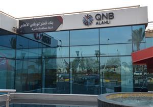 """بنك """"QNB"""" يخفض الفائدة 1% على الشهادة الثلاثية ذات العائد الثابت"""