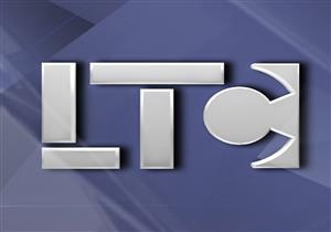 اليوم.. الحكم فى دعوى إلغاء قرار وقف بث قناة LTC