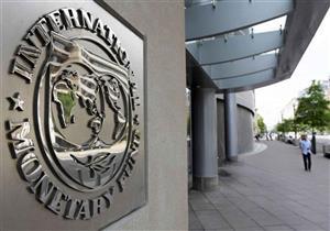 صندوق النقد يخفض توقعاته للتضخم في مصر إلى 10.4% بنهاية يونيو المقبل