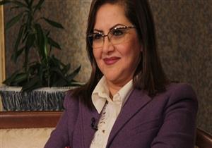 وزيرة التخطيط: تمويل رأسمال الصندوق السيادي من موازنة الدولة