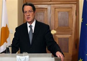 الرئيس القبرصي: تركيا لن تمنعنا من الاستكشاف وإنتاج الغاز
