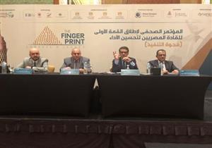 """انطلاق فعاليات القمة الأولى للقادة المصريين بمشاركة """"ماونتن فيو"""""""