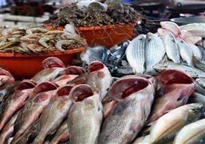 تعرف على أسعار السمك بسوق العبور في نهاية الأسبوع