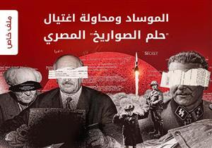 """الموساد ومحاولة اغتيال """"حلم الصواريخ"""" المصري (ملف خاص)"""