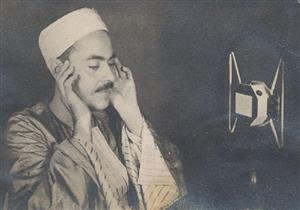 تلاوة مجودة لفضيلة الشيخ محمد رفعت - سورة قريش