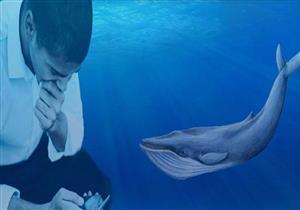 """خبير اتصالات عن لعبة """"الحوت الأزرق"""": الإنترنت مليء بالشر"""