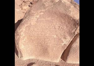 اكتشاف صخور عليها آيات قرآنية في السعودية
