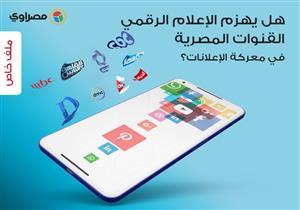هل يهزم الإعلام الرقمي القنوات المصرية في معركة الإعلانات؟ - ملف خاص