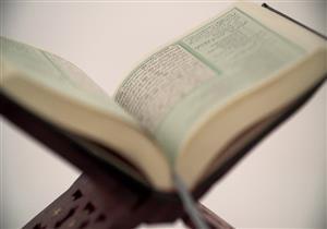 """فرق كبير بين """"القرآن الكريم"""" و""""المصحف"""" تعرف عليه"""
