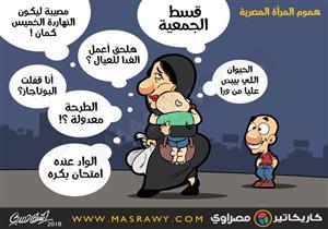 هموم المرأة المصرية