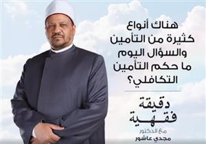 ما حكم التأمين التكافلي وهل به شبهة ربا؟ - د. مجدي عاشور يوضح