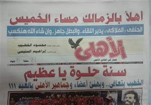"""مانشيت """"الحكم الملاكي"""".. اتحاد الكرة يحتج.. والخطيب يصدر بيانا.. والمنيسي يرفض التعليق"""