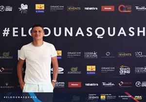 عمرو منسي لمصراوي: نسعي لتحويل بطولة الجونة لأكبر تجمع عالمي للإسكواش