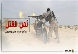 """""""ثمن القتل"""".. تحقيق يرصد طرق تمويل الإرهاب في سيناء"""