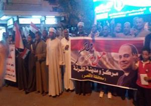 """بالصور- """"كلنا معاك"""" بالأقصر تحتفل بفوز الرئيس السيسي"""